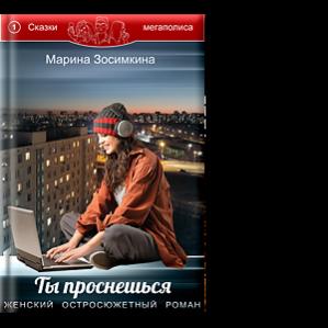 Автор: Марина Зосимкина Книга первая