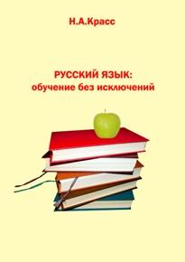 Автор: Красс Н. А. Тренировочный комплекс. - Учебное пособие