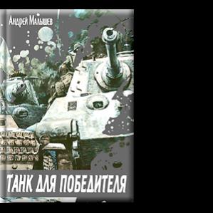 Автор: Андрей Валентинович Малышев Избранное