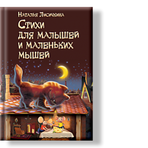 Автор: Наталья Лисичкина Как-то раз решила мышка Пир устроить на весь мир.