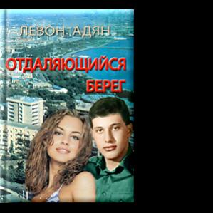 Автор: Левон Адян Перевод с армянского автора