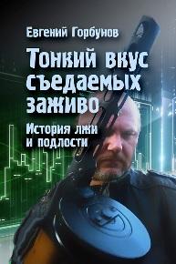 Автор: Евгений Горбунов История лжи и подлости