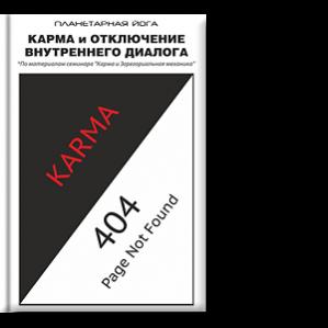 Автор: Зюльков Роман Борисович По материалам тренинга-семинара «Карма и эгрегориальная механика»