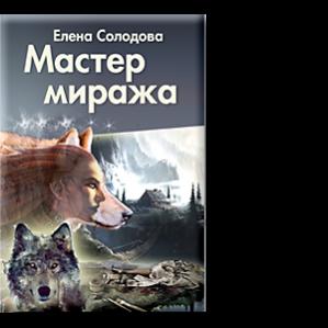 Автор: Елена Солодова Все семь книг этой серии писались необычно.