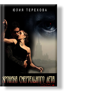 Автор: Терехова Юлия Чего стоит давняя дружба мужчин, если между ними встает женщина?