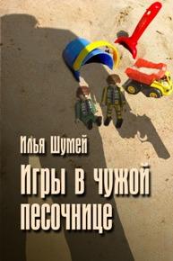 Автор: Илья Шумей Откуда ему известны секреты, коих он знать никак не должен?