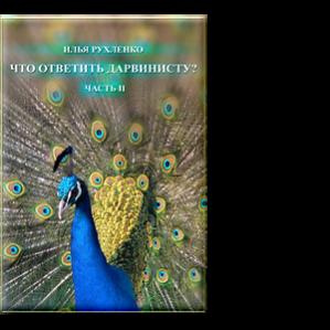 Автор: Илья Рухленко  В книге рассматривается большое число фактов из разных областей биологии, которые либо плохо вписываются в концепцию естественной эволюции
