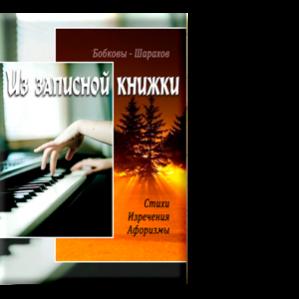 Автор: Бобковы - Шарахов Стихи Изречения Афоризмы