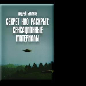 Автор: Андрей Беликов Предлагаемая вашему вниманию книга основана на записях телепатических контактов автора.