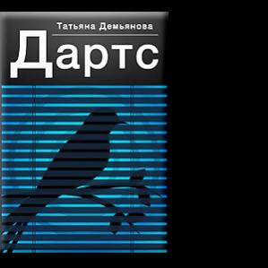 Автор: Татьяна Демьянова Что управляет человеческими жизнями, почему судьба сталкивает и соединяет людей непредсказуемыми связями