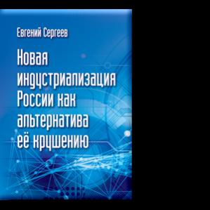 Автор: Евгений Сергеев Современный экономический кризис в России чрезвычайно недооценен.
