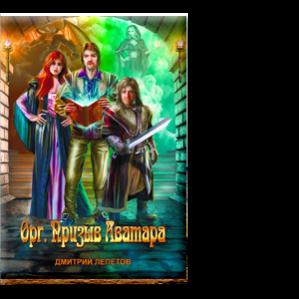 Автор: Дмитрий Лепетов Существует ли магия?