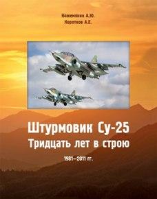 Автор: Кожемякин А.Ю., Коротков А.Е. Тридцать лет в строю 1981-2011 гг.