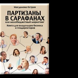 Автор: Магдалена Острая Книга для владельцев бизнеса и гендиректоров
