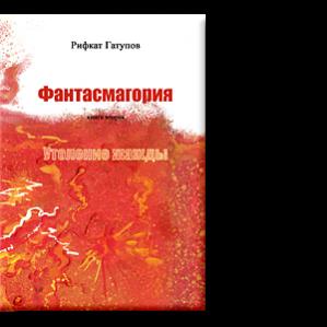 Автор: Рифкат Гатупов Книга вторая. Утоление жажды