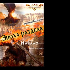 Автор: Владислав Картавцев Книга первая. Золотая серия фэнтези