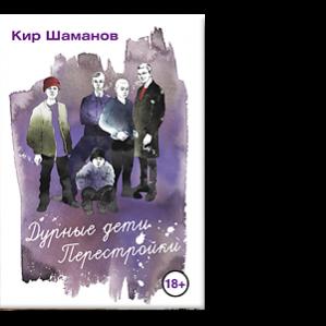 Автор: Кир Шаманов   Автор - художник, писатель, автор проектов «0 рублей», «GOP-ART», «Tadjiks-Art»
