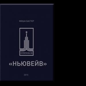 Автор: Миша Бастер  Часть первая «НЬЮВЕЙВ»