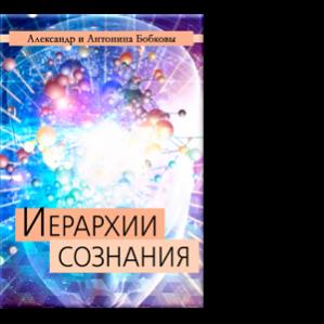Автор: Александр и Антонина Бобковы Сегодня уже известно, что наша Вселенная – не одинока.