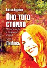 Автор: Беата Ардеева Моя настоящая и невероятная история