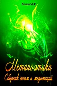 Автор: Роговский А.М. Сборник поэм и медитаций