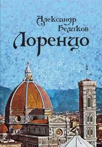 Автор: Александр Беликов Возможно, ваша жизнь - серая, обыденная, в конец надоевшая и малоинтересная.