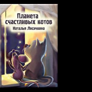 Автор: Наталья Лисичкина Веселые коты на далекой Планете есть, Веселых котов там не счесть.