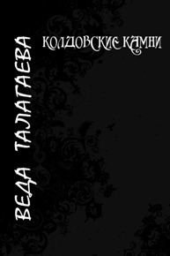 Автор: Веда Талагаева Темная колдунья разработала хитроумный план для захвата Дивного края