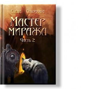 Автор: Елена Солодова Действие книги разворачивается в другом мире, в стране Дэварнии