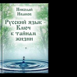 Автор: Николай Иванов Ключ к тайнам жизни