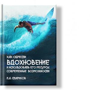 Автор: П. А. Стариков На пути к социальным, образовательным, креативным технологиям будущего
