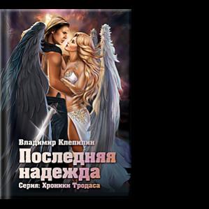 Автор: Владимир Клепилин Серия: Хроники Тродаса