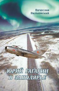 Автор: Вячеслав Вильямский В своих воспоминаниях Гагарин писал: «Родной Северный флот дал мне путевку в космос».