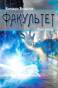 Автор: Владислав Картавцев  Школы волшебства – это для детей, для взрослых есть факультет!