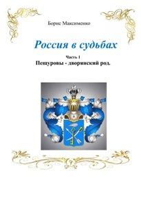 Автор: Борис Максименко Пещуровы - дворянский род
