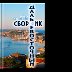 Автор: Игорь Афонский Сборник