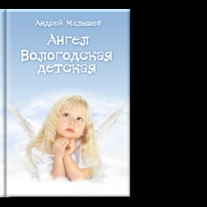 Автор: Андрей Малышев Вологодская детская