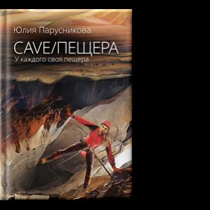 Автор: Юлия Парусникова У каждого своя пещера