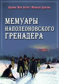 Автор: Адриен Жан Батист Франсуа Бургонь Перевод с англ. В. Пахомова