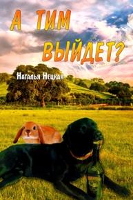 Автор: Наталья Нецкая  Рассказ