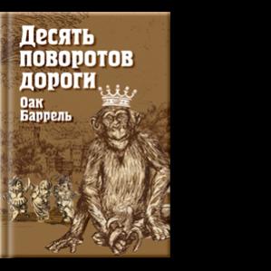Автор: Оак Баррель Необременительная новелла
