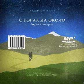 Автор: Андрей Сальников