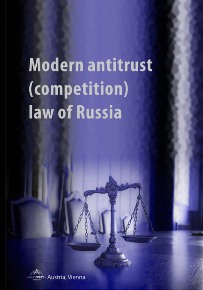 Under general edition of the professor I. A. Tsindeliani  Monograph