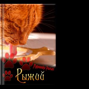 Автор: Роман Маршалко Повесть рассказывает о первых месяцах жизни брошенного на произвол судьбы рыжего котёнка.