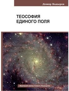 Автор: Демир Кадыров Истина – то единственное, что Бог всегда ниспосылал людям.