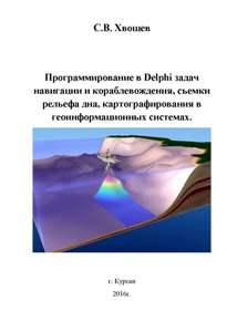 Автор: Хвощев С.В.