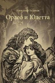 Автор: Александр Беликов Вам предлагается пьеса и сонеты.