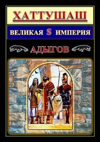 Автор: Вороков А.К. Символ двуглавого орла широко распространен во многих странах мира.