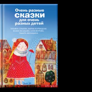 Автор: Татьяна Стамова, Мария Журбицкая, Влада Белимова, Катя Ветрова, Тамара Аболишина для очень разных детей