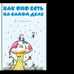 Автор: Л. Игнатова Это была очень отважная муха!